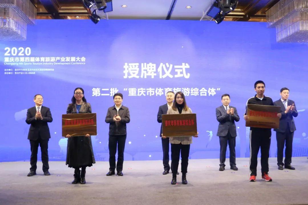"""第二批""""重庆市体育旅游综合体""""正式授牌。邹乐 摄"""