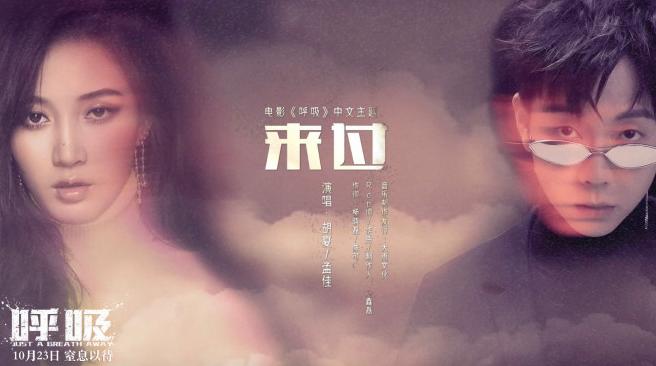 法国灾难片《呼吸》曝中文主题曲胡夏孟佳献唱