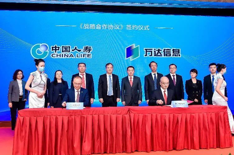 中国人寿和万达信息关系升级:3年最高43亿元!