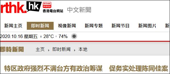 香港电台报道截图
