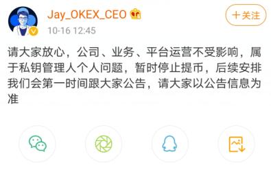 数字资产交易平台OKEx暂停提币 部分私钥负责人正配合公安调查