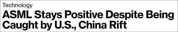 """""""尽管被夹在中美之间,ASML仍积极竭力"""",彭博社报道截图"""
