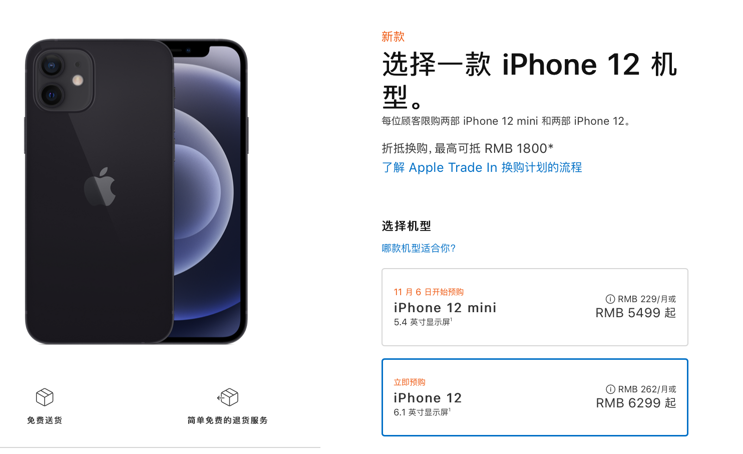 iPhone 12系列首次开启预购即限购 每款每人限购两部