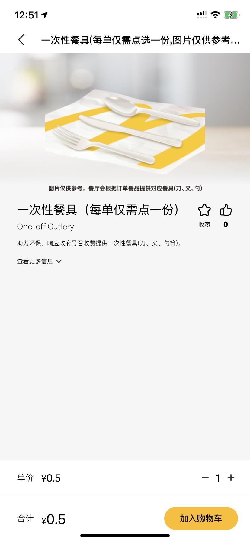 深圳麦当劳一次性餐具收费0.5元,响应当地环保要求