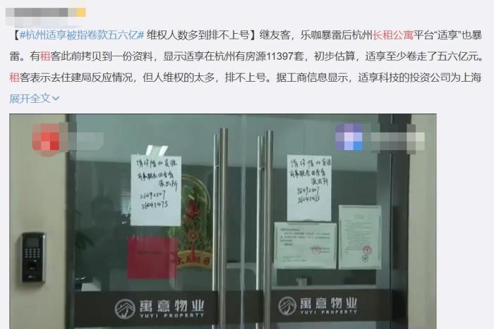 此前微博上,有视频闪现杭州一长租公寓平台的物业大门紧锁。