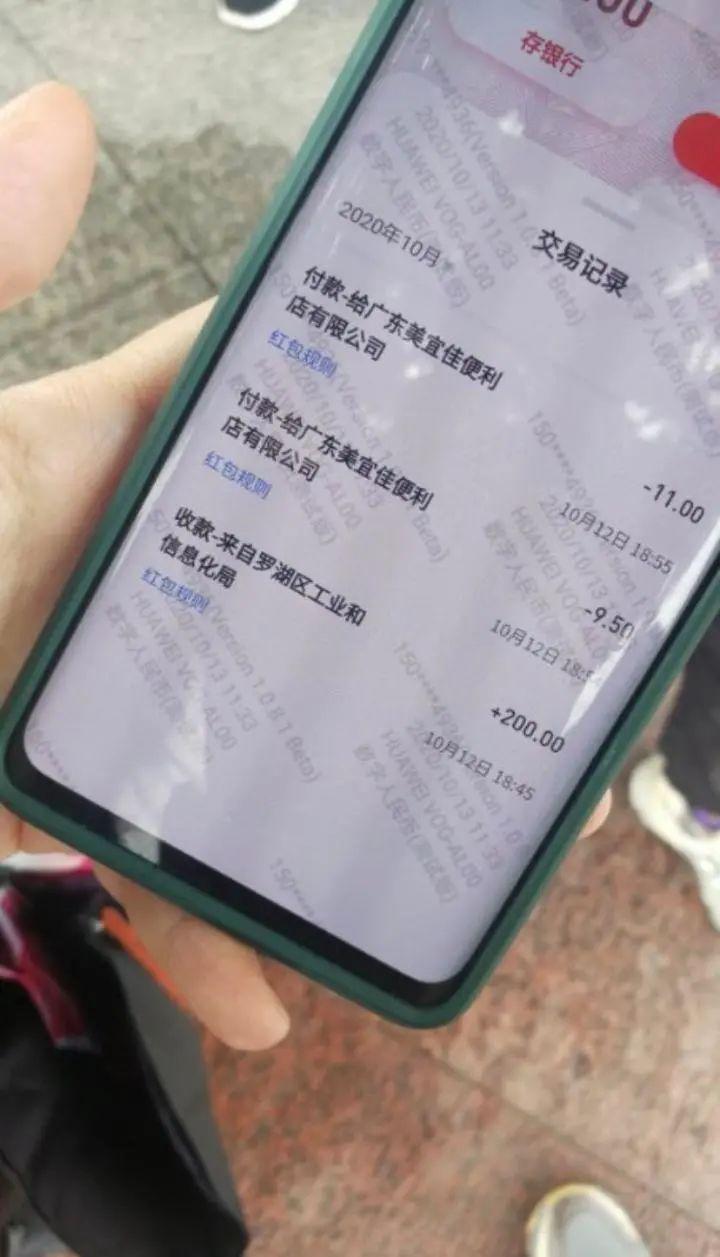图为一位深圳市民数字人民币钱包的交易记录。
