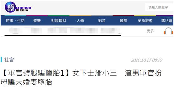 """台湾""""镜周刊""""报道截图"""