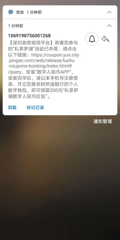 图为一位深圳市民收到的数字人民币红包中签短信。
