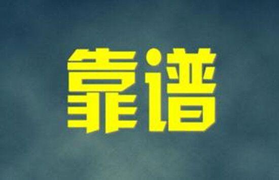 【天富代理主管】程曼志:美联储刺激计划蠢蠢欲动,黄金白银TD多空怎么看?