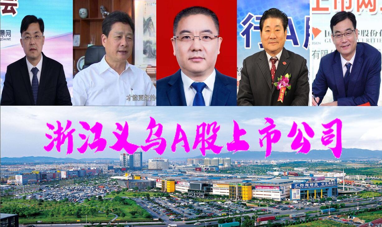 《【万和城平台官网】浙江义乌GDP突破1400亿元,五家A股上市公司助力义乌发展》