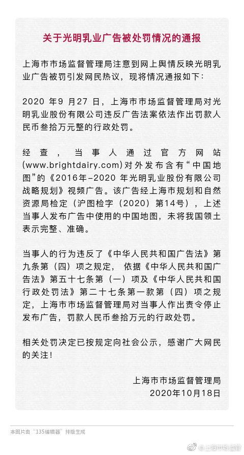 光明乳业广告被处罚:使用地图未将中国领土表示完整准确