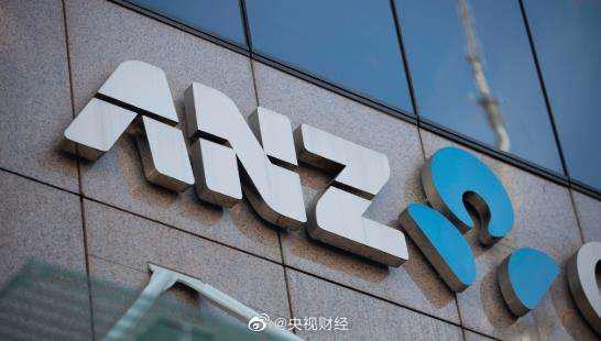 澳新银行将停办外汇现钞业务