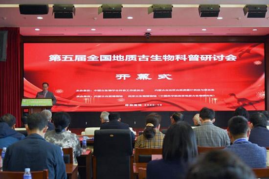 第五届全国地质古生物科普研讨会在内蒙古自然博物馆召开