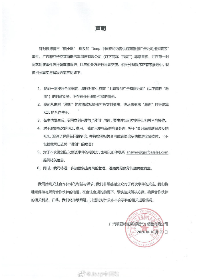 Jeep中国回应广告方拖欠创作者薪酬,前供应商已被限制高消费