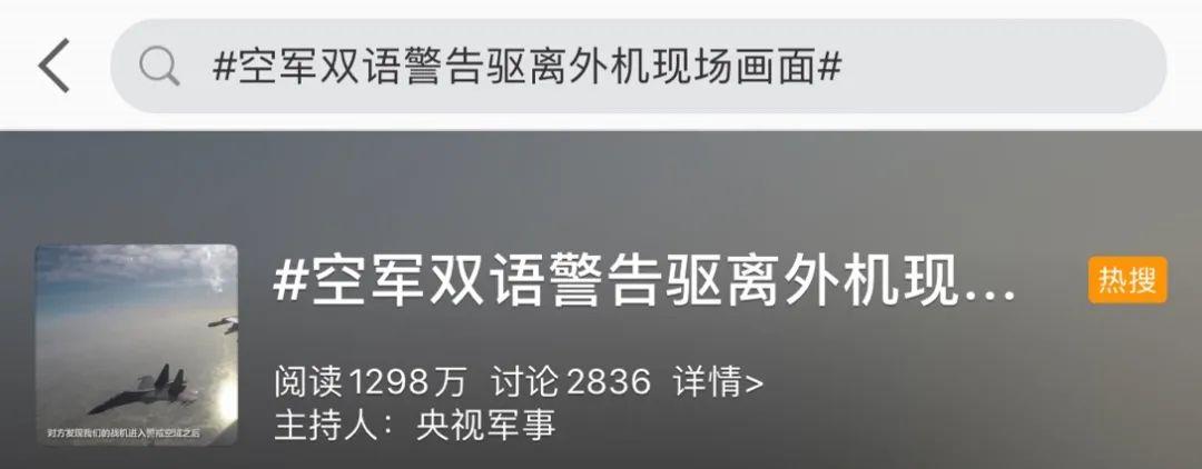 中国空军双语警告驱离外机!这支部队大有来头(图)