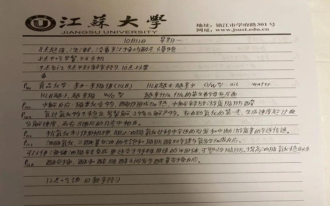 杨凯10月12日写好的学习方案书。图 | 新京报记者 杜雯雯 摄