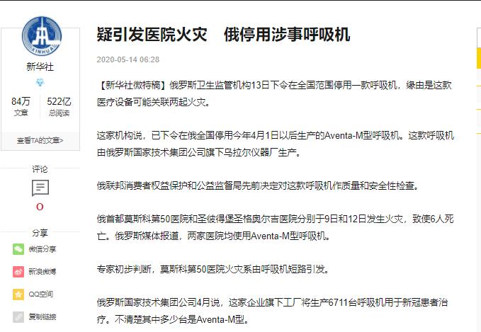 截图来自新华社对当时俄媒报道的转引