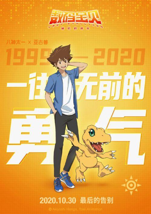 剧场版《数码宝贝:最后的进化》发布全新角色海报