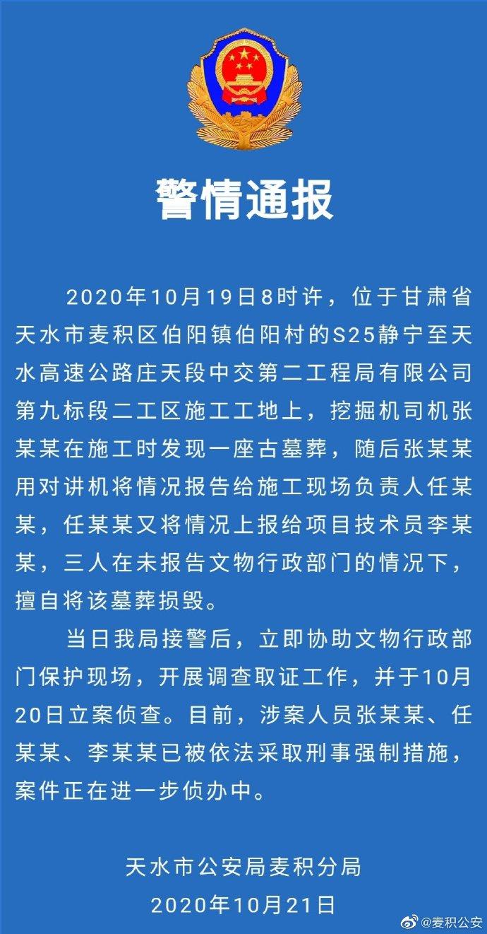 甘肃天水警方通报修路挖毁古墓事件:3人被采取刑事强制措施