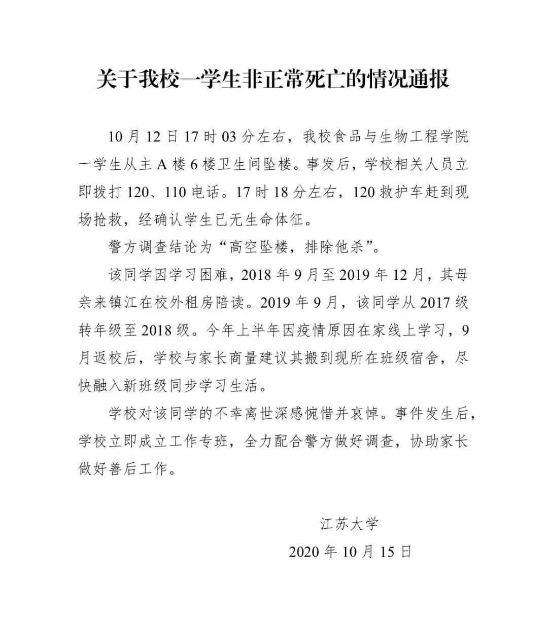 10月15日,江苏大学发布的状况通报。