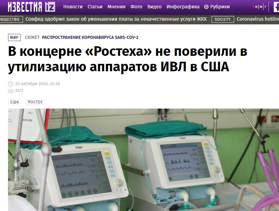 截图来自俄罗斯的媒体,称俄方对美方的做法不满