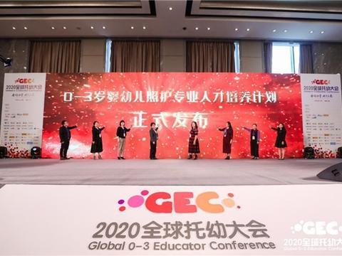 """2020年全球科学育儿风尚盛典爱多纷荣获""""中国智慧托育领航品牌"""""""