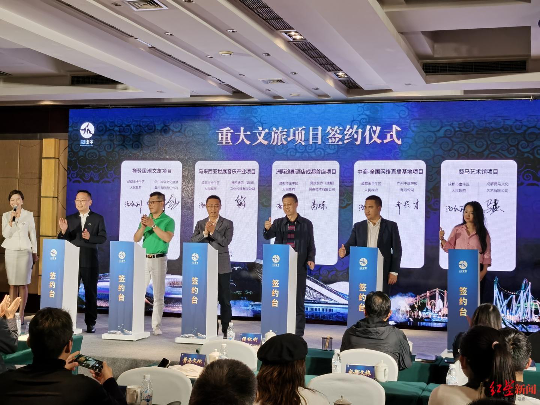 力争举办全球华语金曲奖颁奖仪式!5个都市文旅项目落户成都金牛