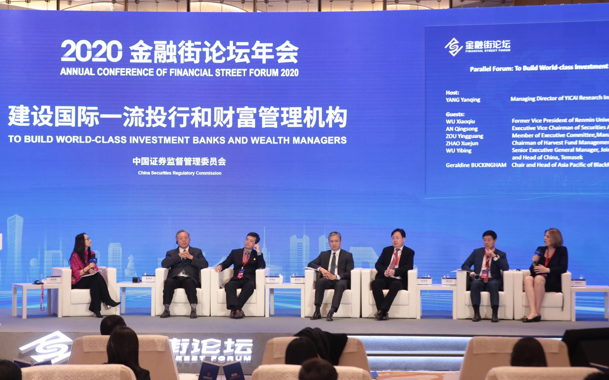 吴晓求、安青松等联合献策:打造中国一流投行和财富管理机构