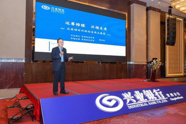 兴业银行首席经济学家鲁政委做客常州金融学会名家讲座