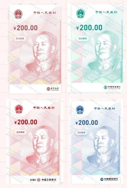 ↑图为数字人民币app内表现的数字人民币形式。