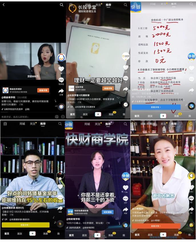 """短视频平台""""金融鸡汤""""漏洞百出 谁在收割智商税?"""