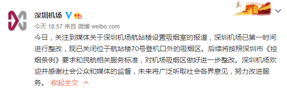 深圳机场回应登机口外设吸烟区:已关闭