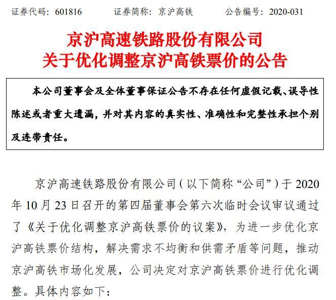 京沪高铁将实行浮动票价:全程二等座票价最高598元