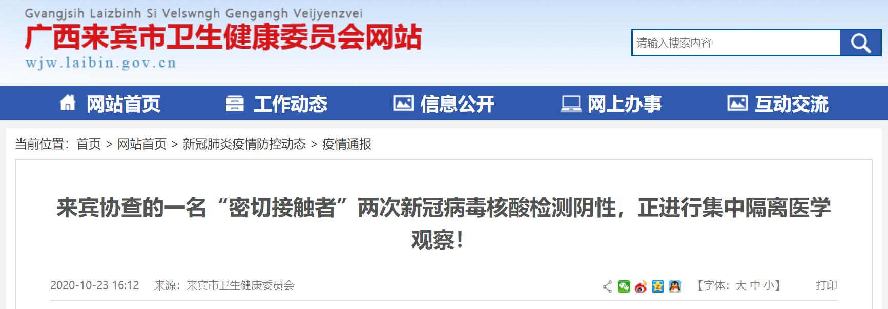 """广西来宾协查的一名""""密切接触者""""两次新冠病毒核酸检测均为阴性"""