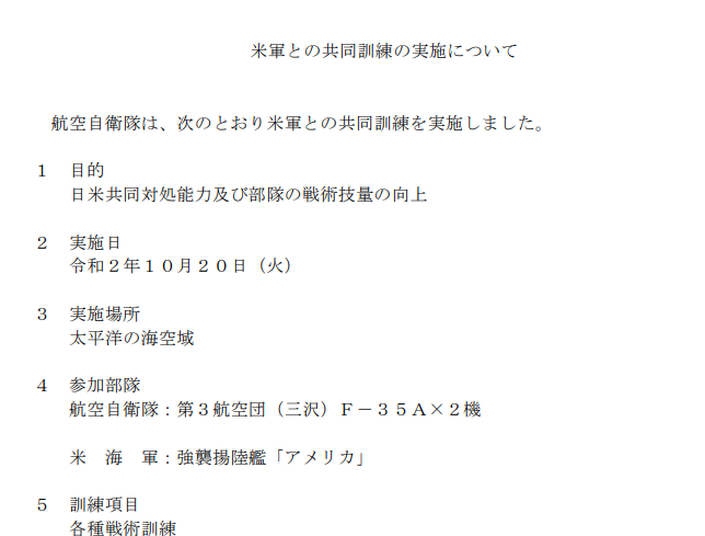 两边训练新闻 图自日本航空自卫队