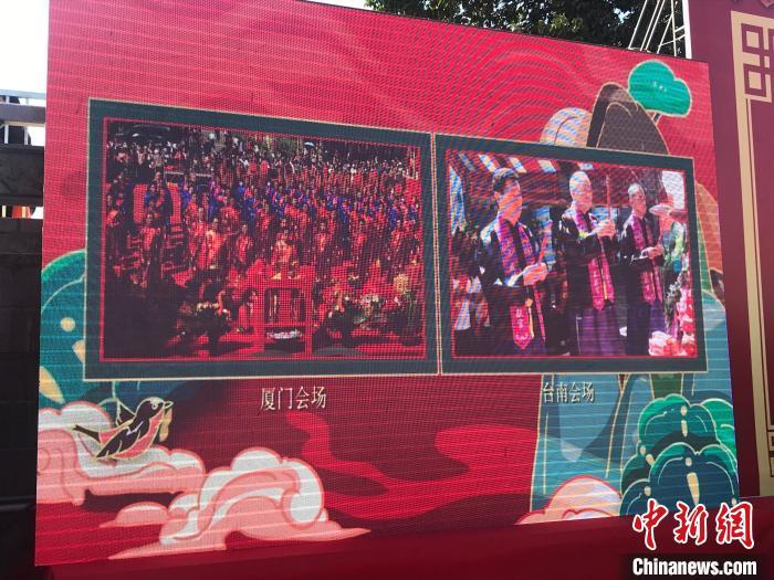 海峡两岸福德文化节在厦门开幕