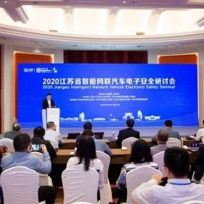 相城渭塘成功举办智能网联汽车电子安全研讨会