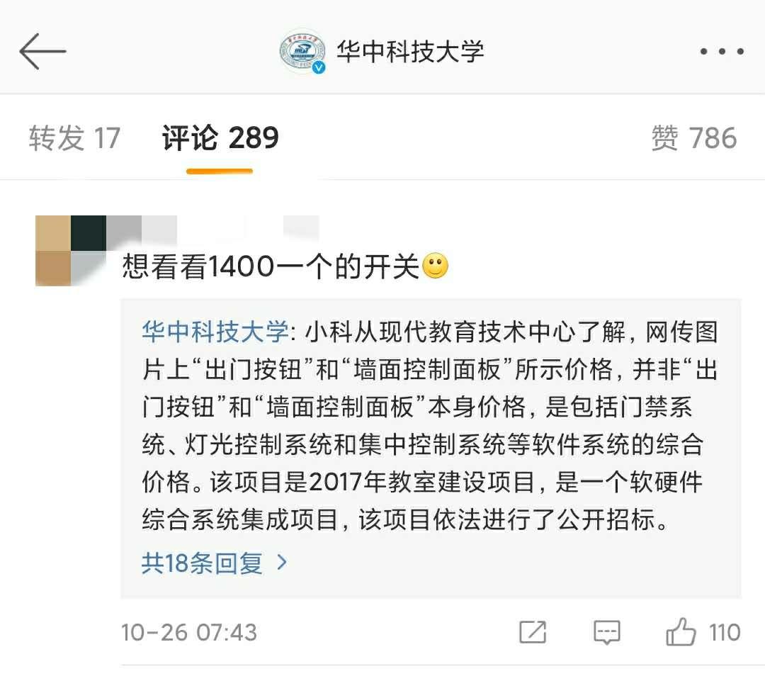 华中科技大学对此事的回复(截图)