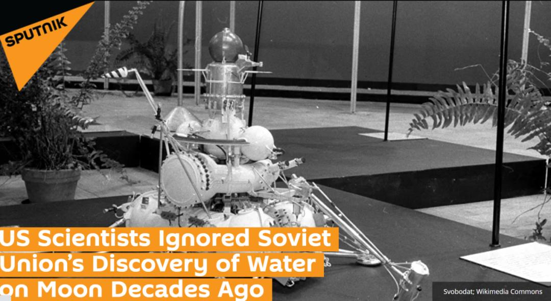 俄卫星社:美国科学家无视了苏联几十年前就曾在月球上发现过水