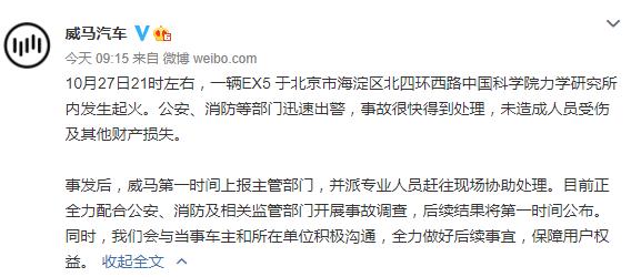 北京一威马电动汽车未充电状态发生爆炸?官方回应了