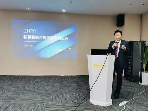 《【万和城代理平台】格韬杨红伟主任受邀为新湖财富做私募基金合规专项培训》