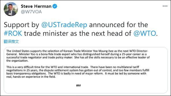 美国贸易代外办公室声明,图自社交网站