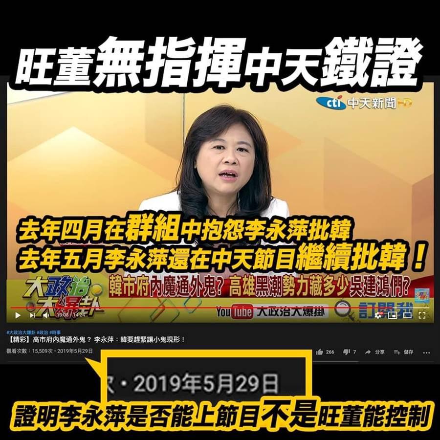 抹黑造谣 旺旺集团董事长蔡衍明驳斥假爆料