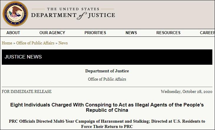美国司法部案件讯休稿截图