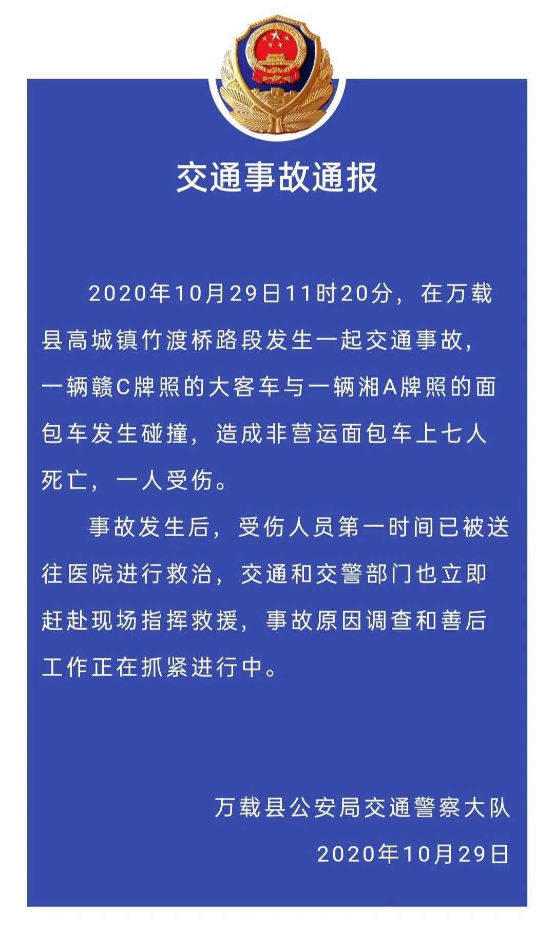 万载县交警大队通报。