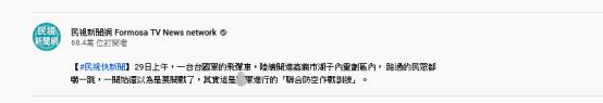 白宫称将继续支持台湾维持足够自卫能力 外交部回应