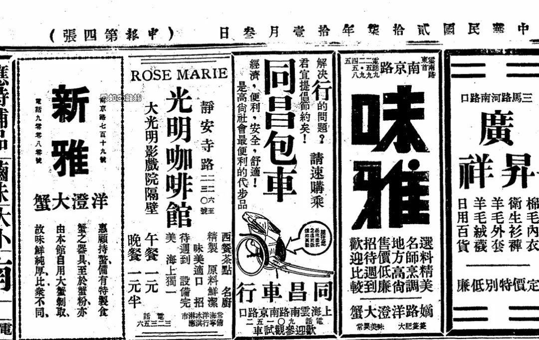 1938年11月3日《申报》刊登的新雅粤餐馆蟹广告