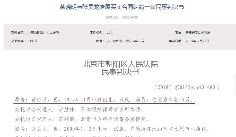 黄晓明花3600万从13岁卖家手中买豪宅 被查封4次