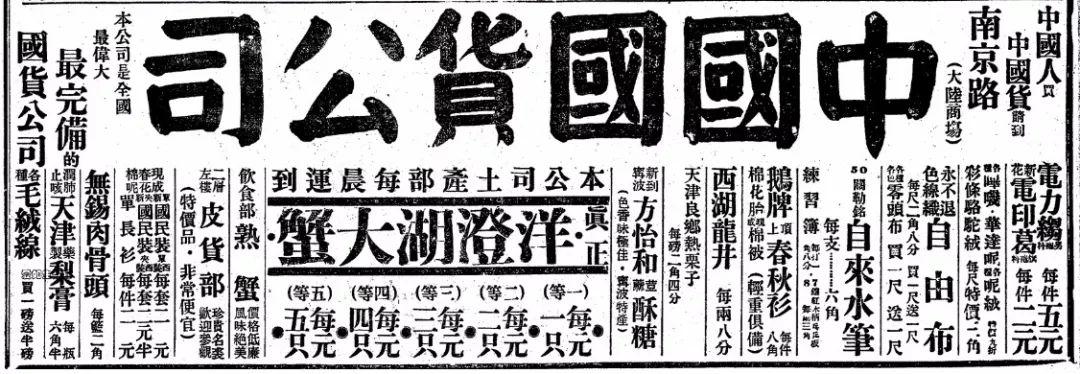 """1933年10月14日《申报》这则""""中国国货公司""""的广告中""""洋澄湖大蟹""""还挑及了运输时间及价格"""