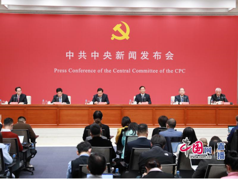 中央宣传部副部长、国新办主任徐麟主办会议。